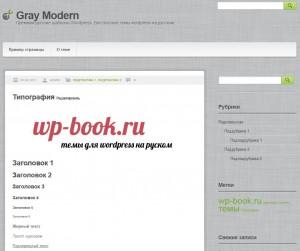 Типография темы Gray Modern