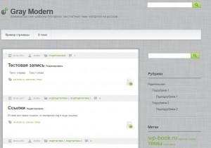 главная страница темы Gray Modern