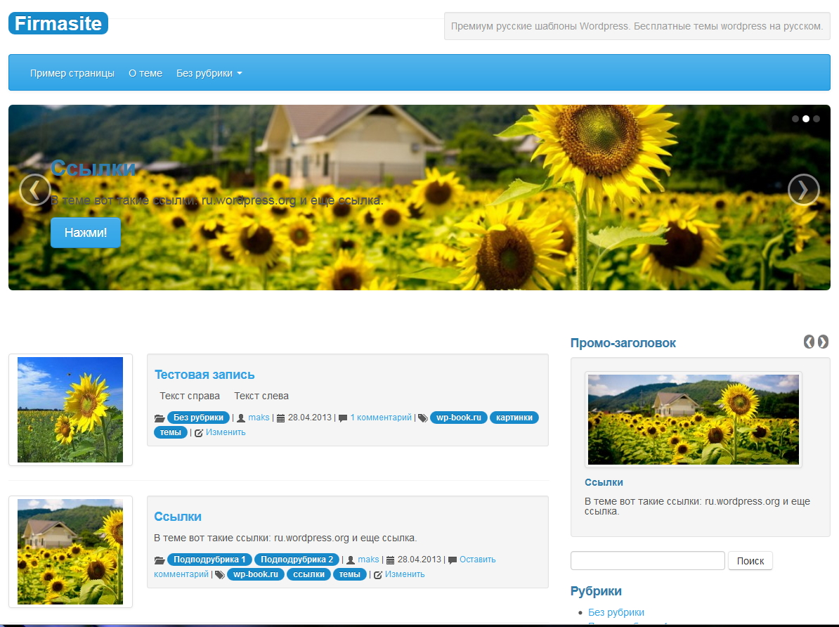 Тема wordpress Firmasite
