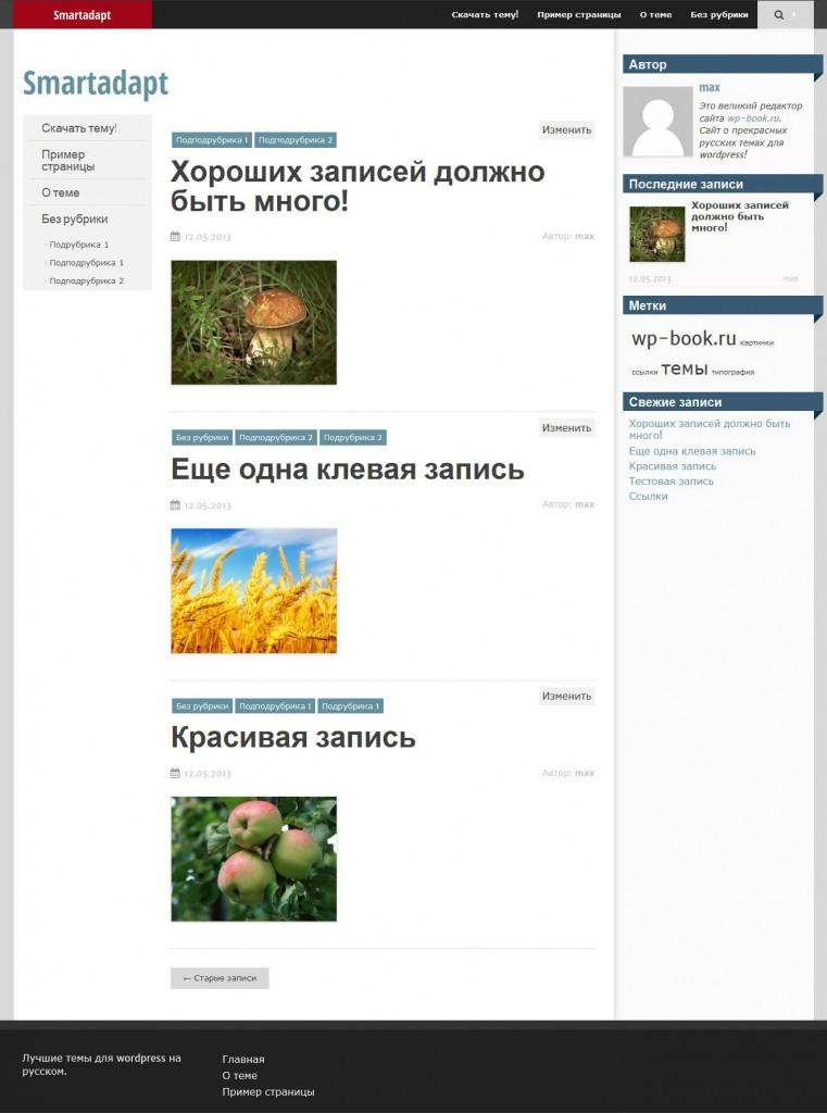Smartadapt - русская тема wordpress
