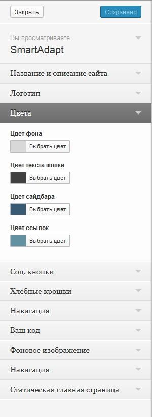 Smartadapt - настройки русской темы wp