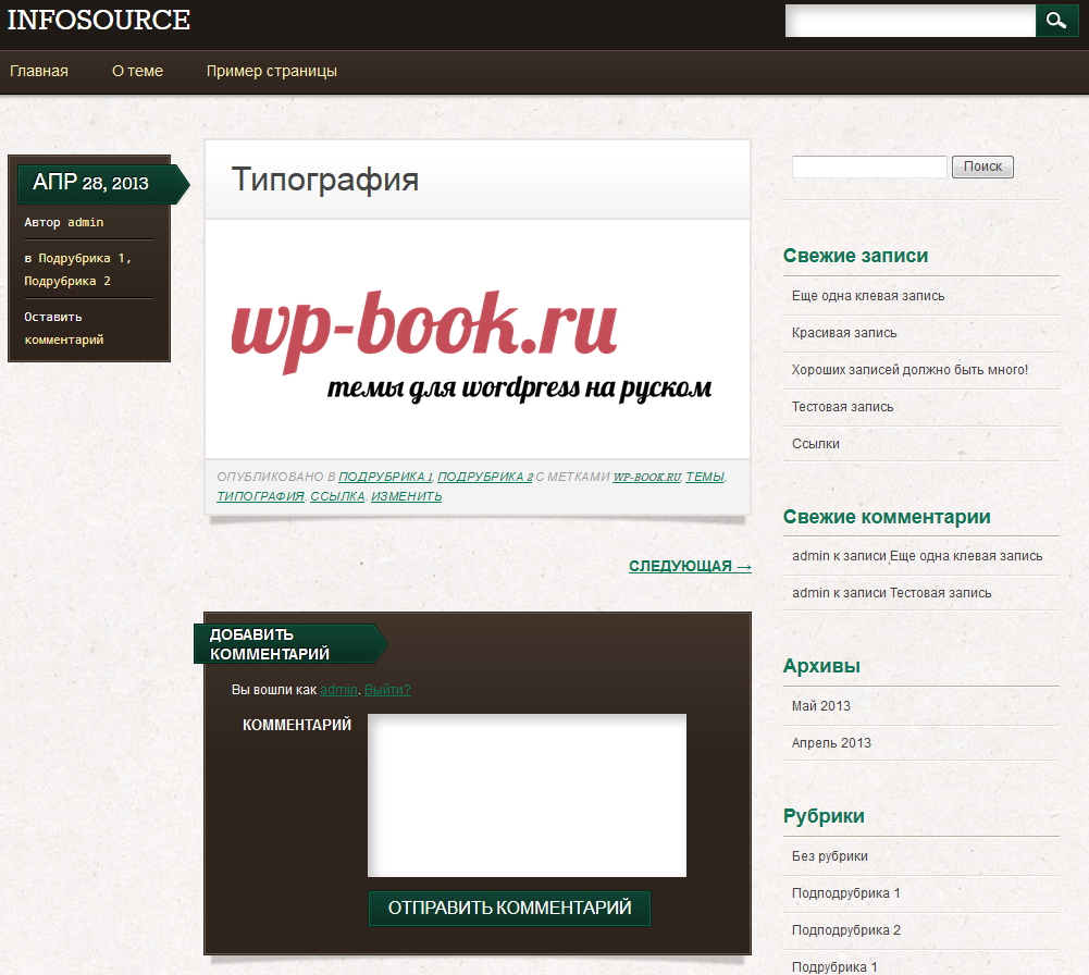 Infosource - тема wordpress
