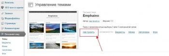 Emphaino - бесплатная тема wordpress