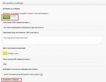 Customizr - настройка слайдера для темы wordpress