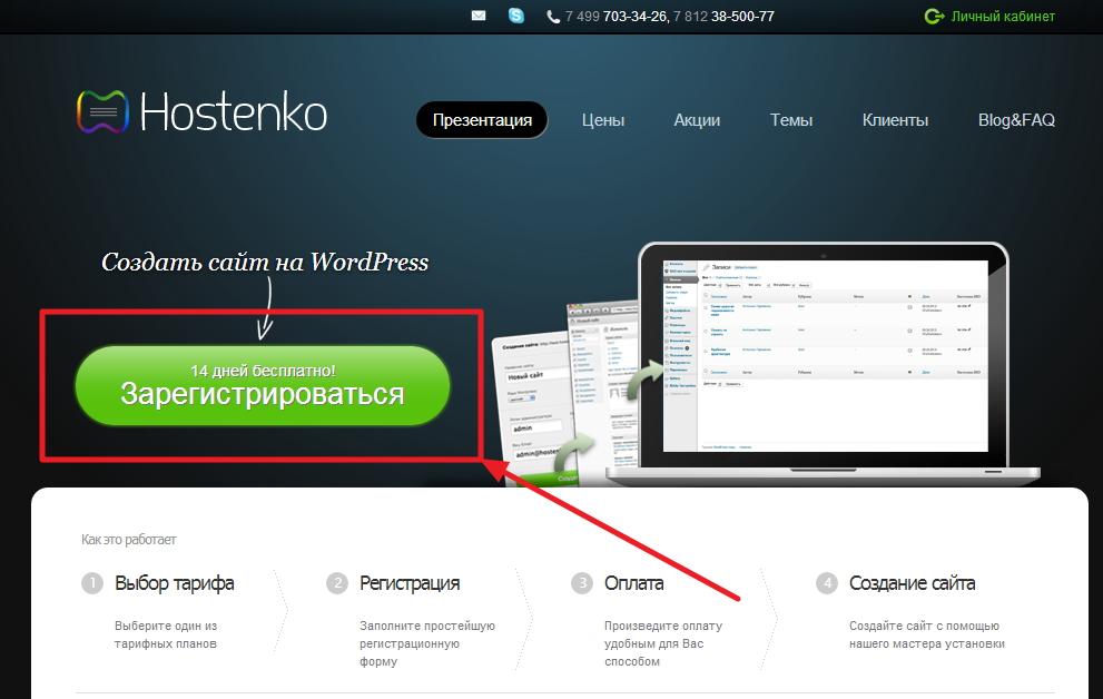 Как сделать блог - регистрация хостинга Hostenko