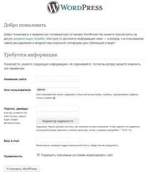 Как сделать сайт самому - экран установки wordpress