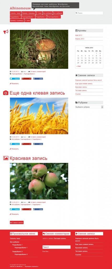 AlbinoMouse - тема для wp на русском