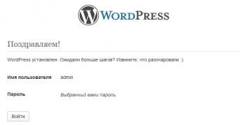 Как сделать сайт самому - завершение установки wordpress
