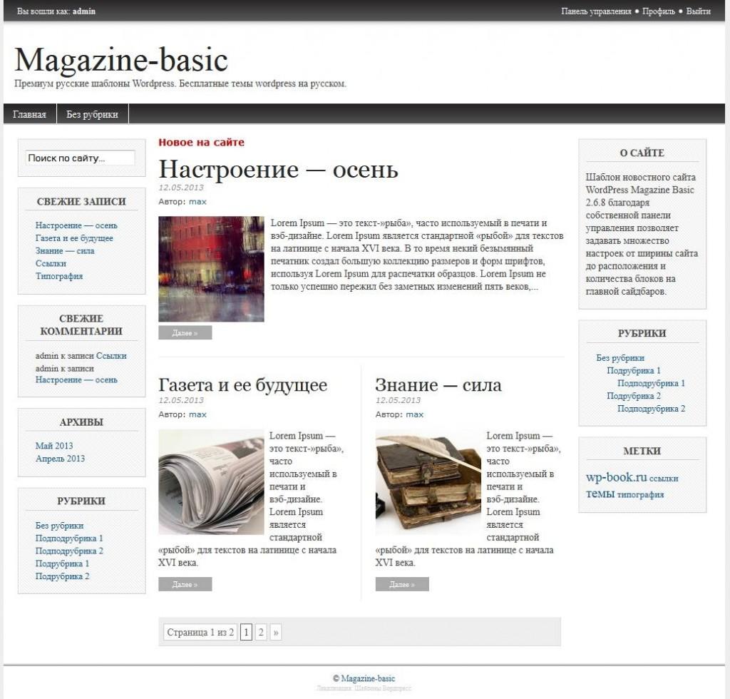 Magazine-basic - русская тема для wordpress