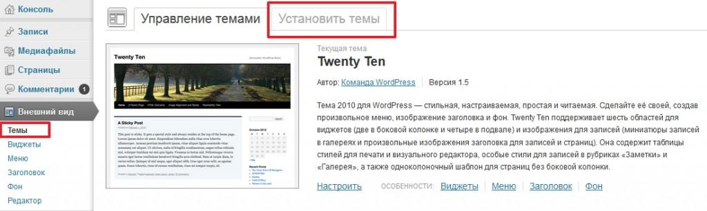 Установка темы wordpress