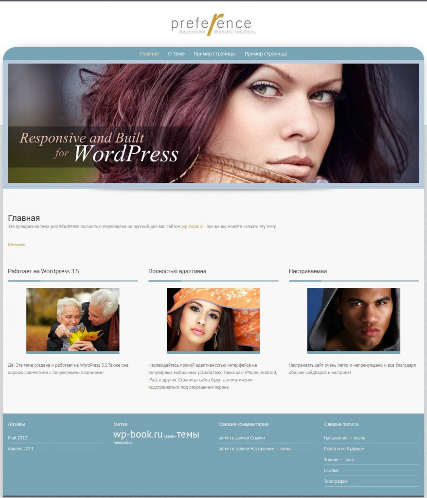 Preference Lite - русская тема для wordpress
