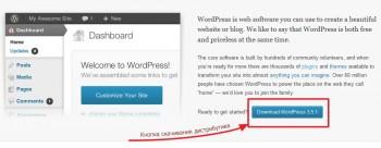 Где скачать wordpress
