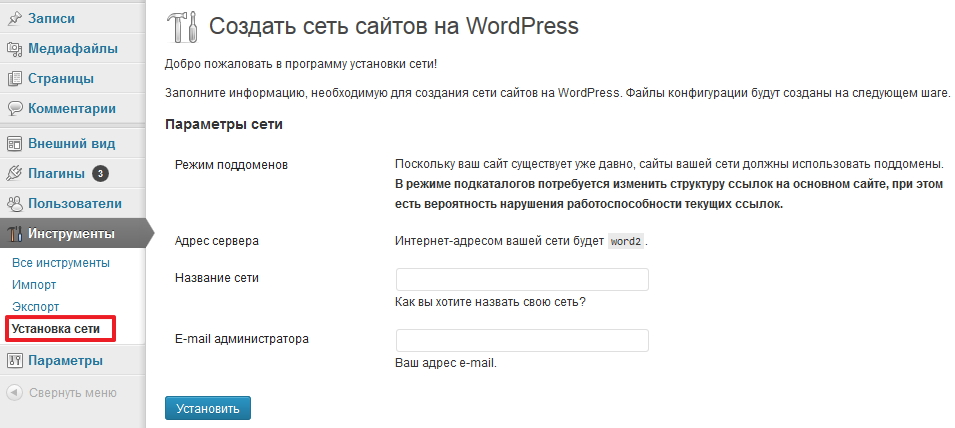 установка сети сайтов в wordpress