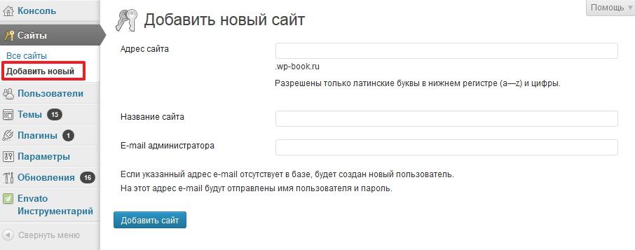 Добавление нового сайта в сеть