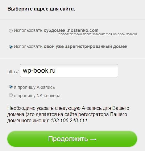 Как сделать сайт - выбор домена