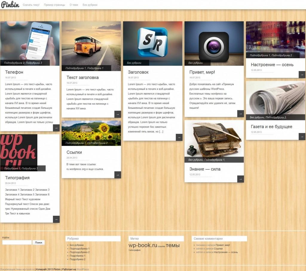 Pinbin - русский шаблон для WordPress
