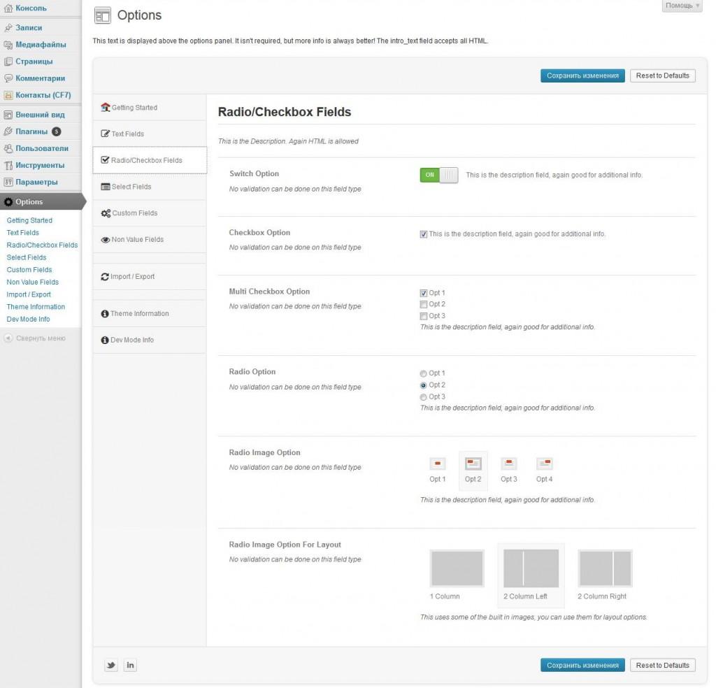 Redux Options Framework