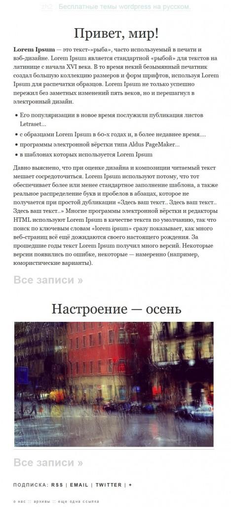 zh2 - супер минималистичная тема для WordPress