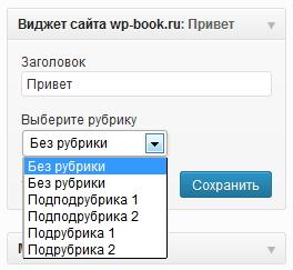 Создание виджета WordPress