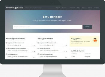 Knowledge Base - для компьютеров