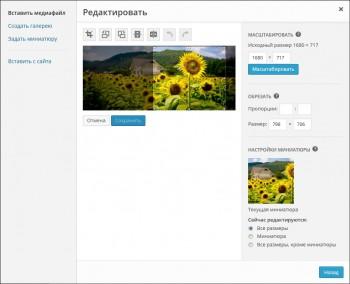 Обновленный редактор изображений